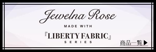 Jewelna Rose×リバティアイテムはこちら